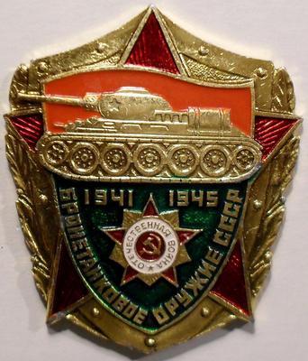 Значок Бронетанковое оружие СССР 1941-1945.