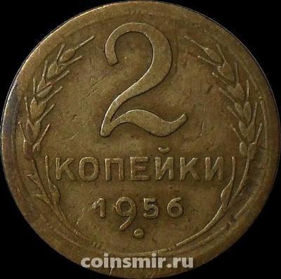 2 копейки 1956 СССР.