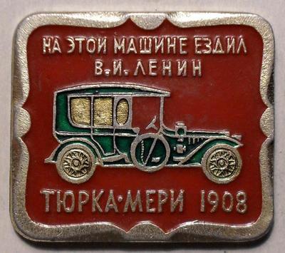 Значок Тюрка-Мери 1908. На этой машине ездил Ленин.