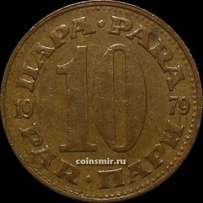 10 пар 1979 Югославия.