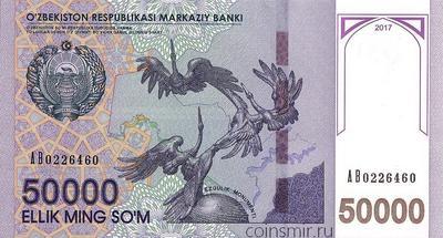 50000 сумов 2017 Узбекистан.