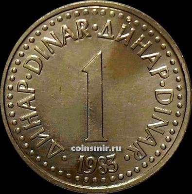 1 динар 1983 Югославия.