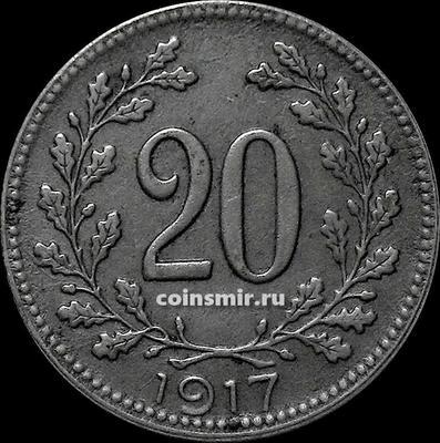 20 геллеров 1917 Австрия. Австро-Венгрия.