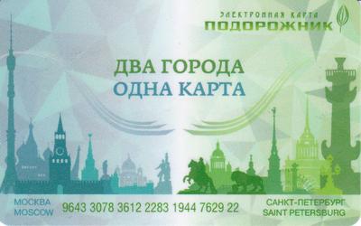Карта Тройка-Подорожник 2017. Два города-Одна карта. Москва-Санкт Петербург.