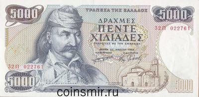 5000 драхм 1984 Греция.