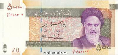 50000 риалов 2014  Иран. 80 лет Тегеранскому университету.