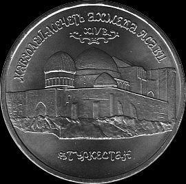 5 рублей 1992 СПМД Россия. Мавзолей-мечеть Ахмеда Ясави. UNC.