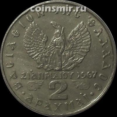 2 драхмы 1973 Греция.
