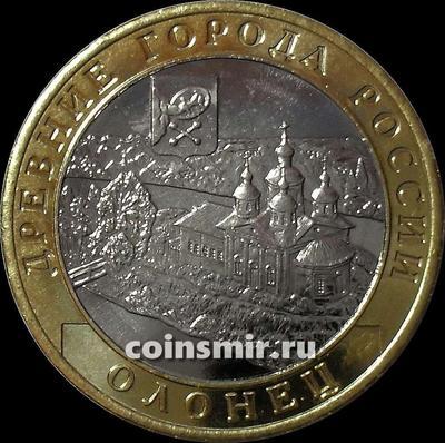 10 рублей 2017 ММД Россия. Олонец.