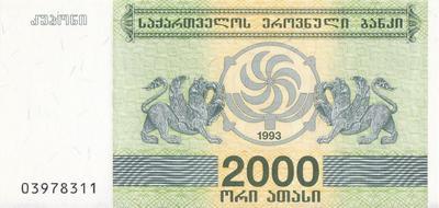 2000 лари 1993 Грузия.