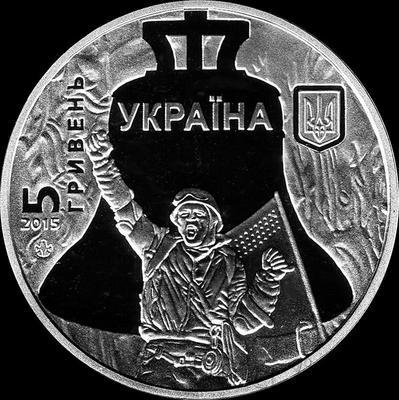 5 гривен 2015 Украина. Революция.