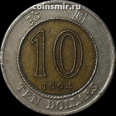 10 долларов 1994 Гонконг.