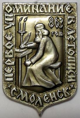 Значок Смоленск.