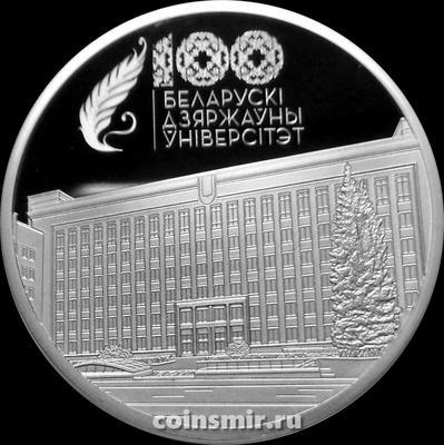 1 рубль 2021 Беларусь. Белорусский государственный университет. 100 лет.