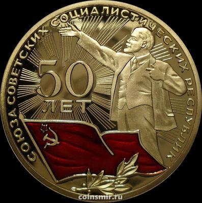 Жетон 50 лет СССР.