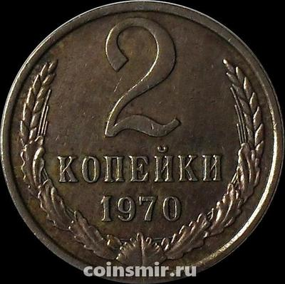 2 копейки 1970 СССР.