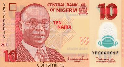 10 найра 2011 Нигерия.
