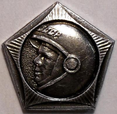Значок Космонавт Ю.А.Гагарин.