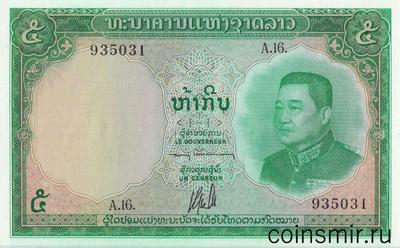 5 кип 1962 Лаос.