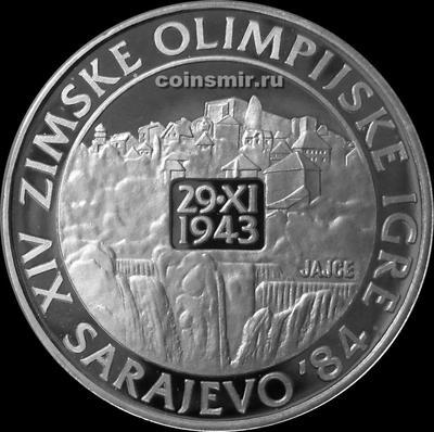 250 динар 1984 Югославия. Город Яйце. Олимпиада в Сараево 1984.