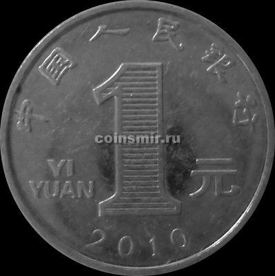 1 юань 2010 Китай.