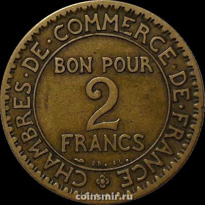 2 франка 1926 Франция.