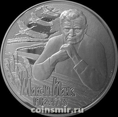 1 рубль 2012 Беларусь. Максим Танк.