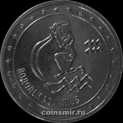 1 рубль 2016 Приднестровье. Водолей.