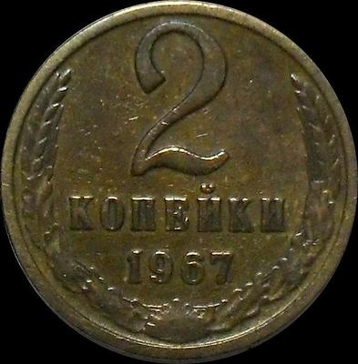 2 копейки 1967 СССР.