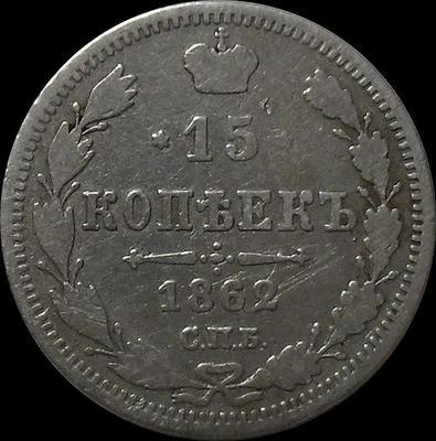 15 копеек 1862 СПБ МИ Россия. Александр II.