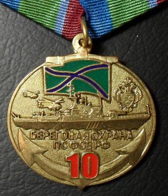 Памятная медаль Береговая охрана ПС ФСБ России. 10 лет.