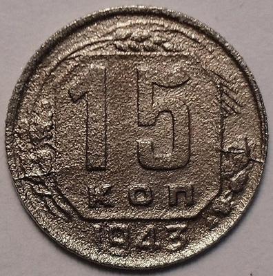 15 копеек 1943 СССР.