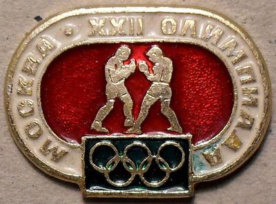 Значок Бокс. Москва XXII Олимпиада.