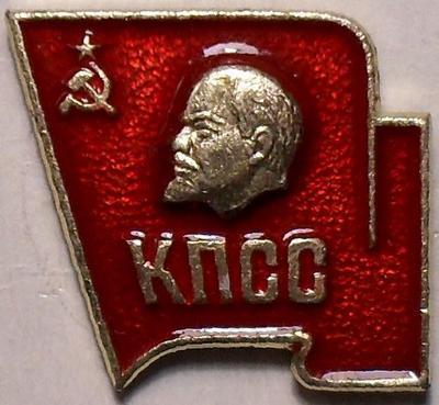 Значок Ленин, КПСС.