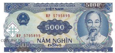 5000 донгов 1991 Вьетнам. Гидроэлектростанция.