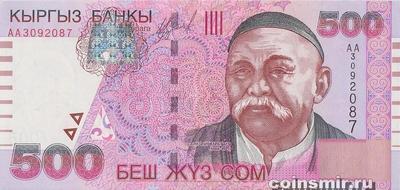 500 сом 2000 Киргизия.