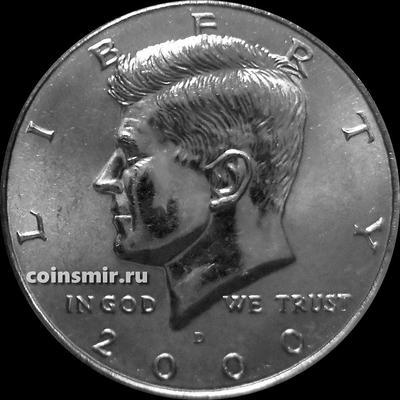 1/2 доллара 2000 D США. Джон Кеннеди.