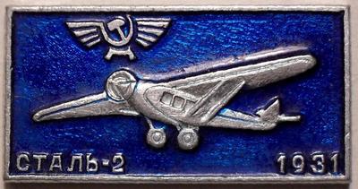 Значок Сталь-2 1931. Аэрофлот.