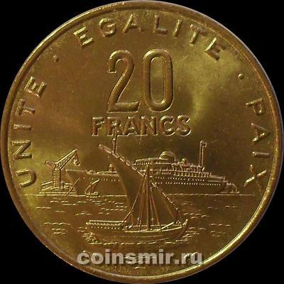 20 франков 1991 Джибути. (в наличии 2016 год)