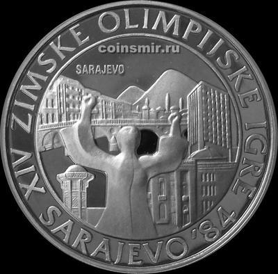 250 динар 1982 Югославия. Олимпиада в Сараево 1984. Вид Сараево.