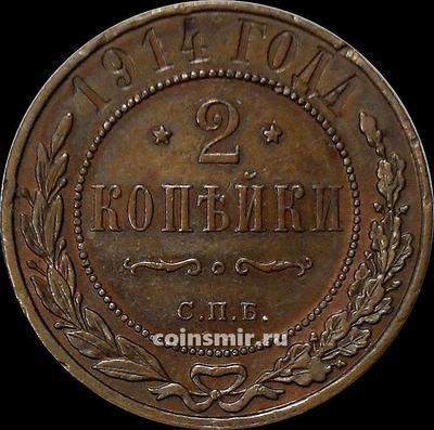 2 копейки 1914 СПБ Россия.