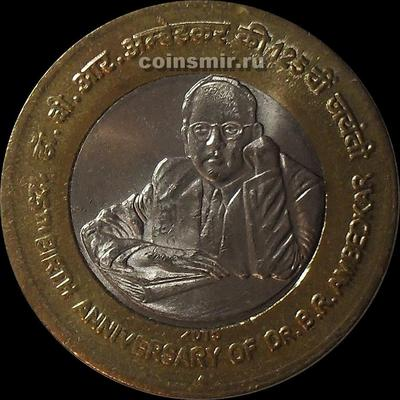 10 рупий 2015 Индия. Бхимрао Рамджи Амбедкар — 125 лет со дня рождения.