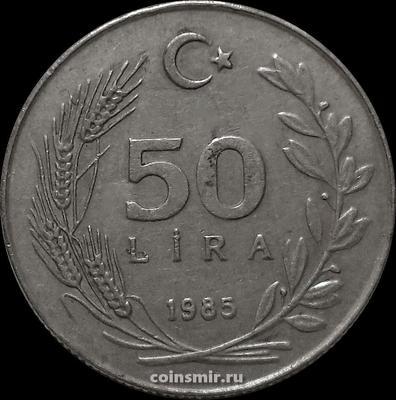 50 лир 1985 Турция.