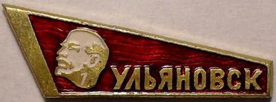 Значок Ульяновск. Ленин.