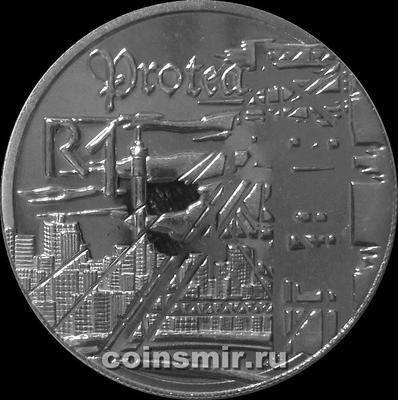 1 ранд 1999 Южная Африка. Горнодобывающая промышленность в Южной Африке.