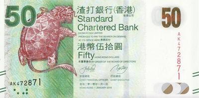 50 долларов 2010 Гонконг. Стандартный Чартерный Банк.