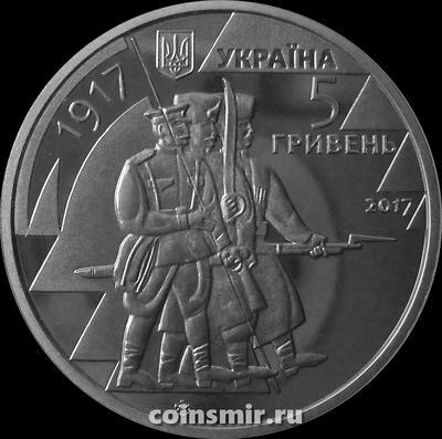 5 гривен 2017 Украина. 100 лет полку им. Богдана Хмельницкого.