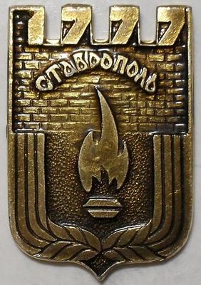 Значок Ставрополь.