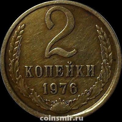 2 копейки 1976 СССР.