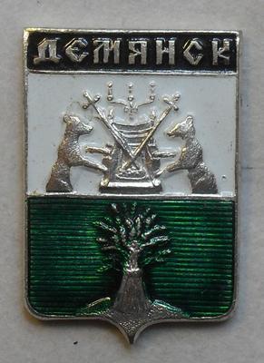 Значок Демянск.
